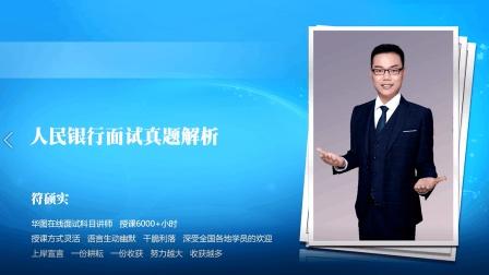 中国工商银行面试真题解析