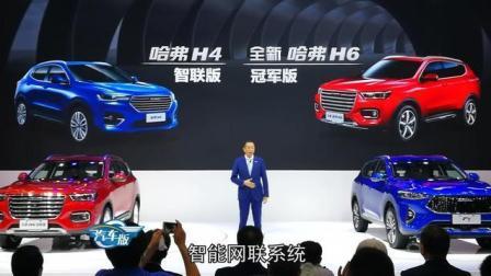 广州车展实拍: 哈弗技术专家官方解读H6冠军版/H4智联版几大卖点
