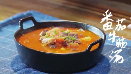 天气这么凉 来一碗热乎乎的番茄牛腩汤 味美汤鲜 开胃营养