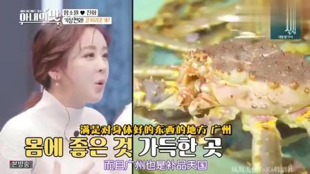 妻子的味道: 韩国朋友被中国象拔蚌吓到, 听到价格后嘴巴都张大了