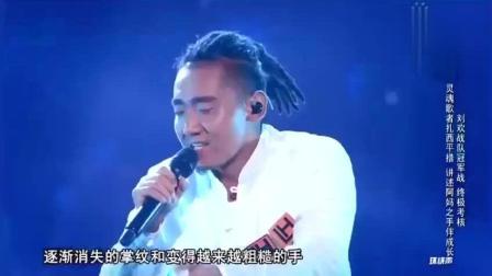 《中国新歌声》扎西平措《阿妈的手》听醉了, 全场安静地听着