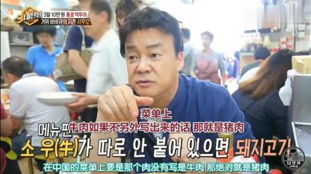 中国人喜欢猪肉不喜欢牛肉? 韩国大叔给你解释, 白钟元的三大天王