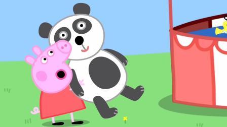 小猪佩奇赢得了熊猫玩具 简笔画故事
