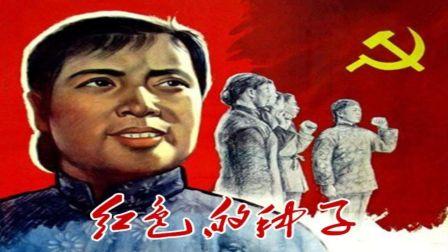 红色的种子1958