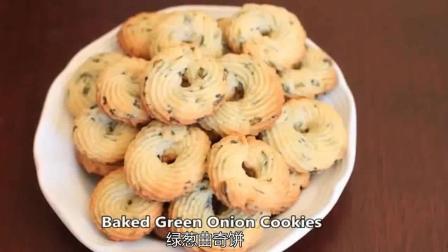 原来做曲奇饼干这么简单, 在家就可以做简单易学, 味道好到尖叫
