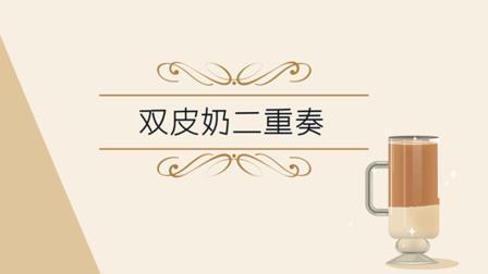 奶控福音: 丝袜奶茶与双皮奶一起吃会怎样?