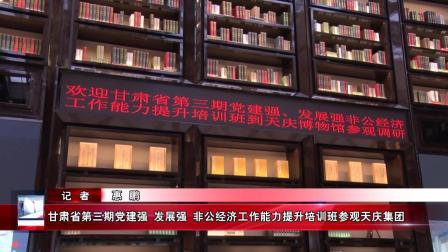 视频: 甘肃省第三期党建强 发展强非公经济工作能力提升培训班参观天庆集团