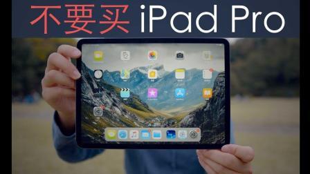 iPad Pro一周体验报告 摄影师的角度