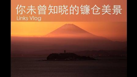 一个游客都没有的镰仓秘境! links带你去看美丽的日本风光