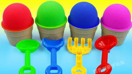 七彩冰淇淋挖宝创意新玩法, 魔力72变! 小朋友一起来玩冰淇淋游戏了