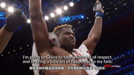 UFC北京 纳干诺: 为了粉丝 为了尊严 我踏上中国大地继续战斗