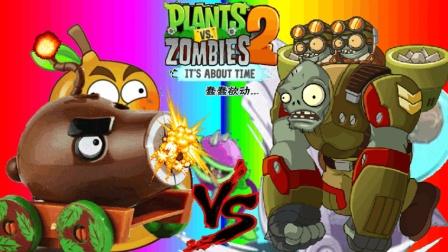 植物大战僵尸2椰子加农炮充能柚子vs飞行巨人天空之城