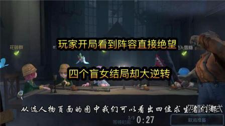 第五人格: 玩家开局看到阵容直接绝望, 四个盲女
