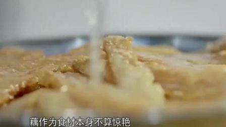 《舌尖上的中国3》全藕宴 藕粉圆子