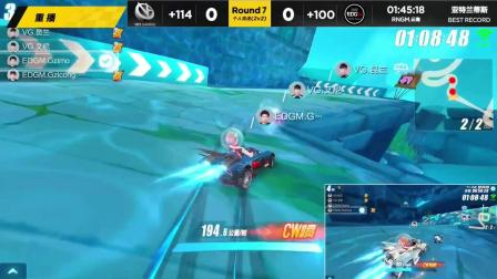 QQ飞车: VG艾尼开局挡住EDGM两个人, 真是中国好队友啊
