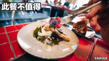 号称上海西餐TOP 1, 真的不值得! VLOG² 319