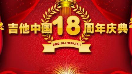 吉他中国18周年庆典