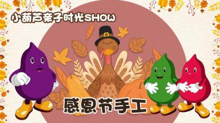 小葫芦亲子时光SHOW-感恩节手工