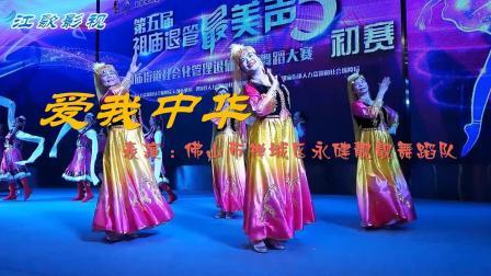 舞蹈《爱我中华》(江歌影视)——表演: 佛山市禅城区永健靓靓舞蹈队