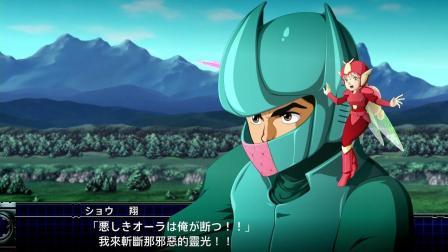 PS4、Switch『超级机器人大战T』PV1