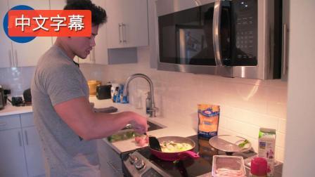 健体Pro史蒂文·曹的早餐 | 中字