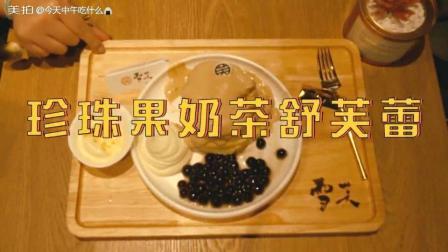 今天中午吃什么呀? 是麻辣香锅和舒芙蕾哦~