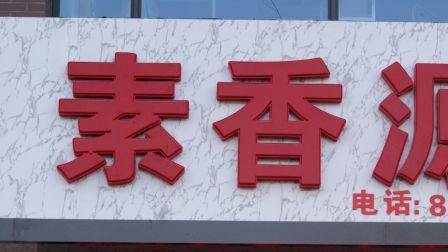 素香源素食店开张大吉.