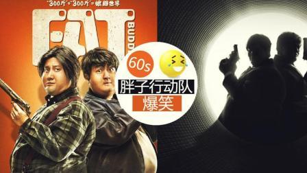 """60S快闪《胖子行动队》另类特工逆袭计, 回顾片中""""骚操作"""""""