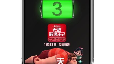 《无敌破坏王2:大闹互联网》上映倒计时3天