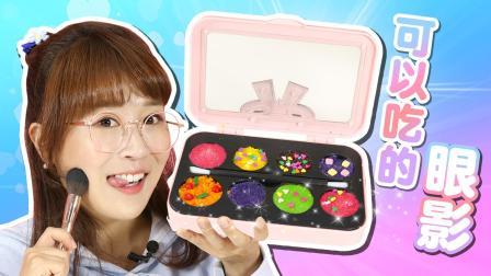可以吃的眼影甜点糖果! 和夏天一起手工DIY吧! 小伶玩具