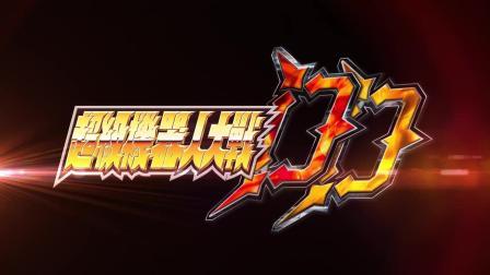 手游《超级机器人大战DD》PV1
