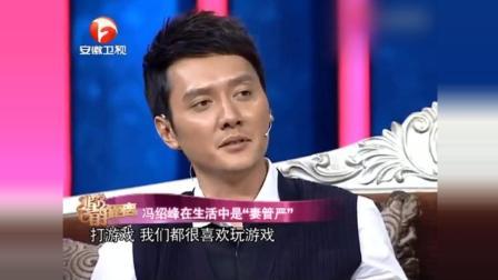 """冯绍峰是典型的""""妻管炎"""": 小事听她的, 大事听我的, 但是没大事"""
