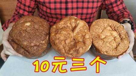 街头偶遇摆摊卖的老味面包, 10元三个还夹着葡萄干, 是不是赚到了?