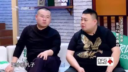 """""""刘能""""王小利竟这样威胁杨树林: 我能让你结婚"""