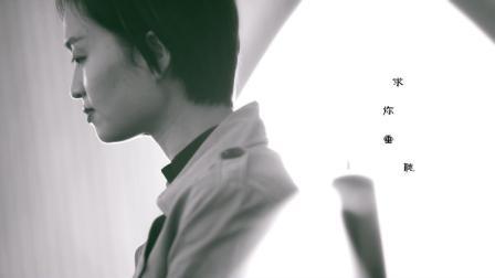 【在此等候】剧情MV-试看版JK