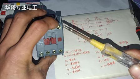 电工知识: 5分钟时间让你学会接触器自锁电路图, 适合电工初学者, 通俗易懂, 一看就会