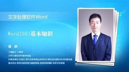 2019事业单位公共基础知识计算机 基础知识Word2003基本知识_