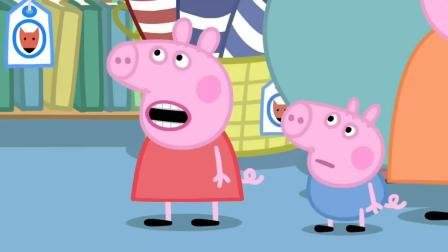 为何小猪佩奇一脸惊讶? 而乔治却面无表情?