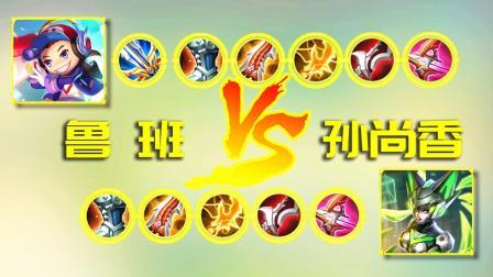 王者荣耀: 鲁班VS孙尚香, 小香用本命英雄和小信单挑, 猜猜输赢
