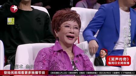 周云鹏不愧是实力派脱口秀演员, 蔡明笑的前仰后合, 全场都笑翻了