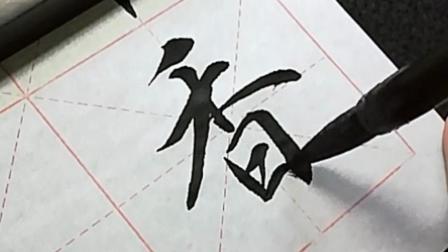 毛笔字写得太漂亮了, 作者功力深厚