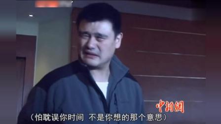 中国媒体记者有多可怕? 姚明被逼的苦苦哀求我都说了6遍了