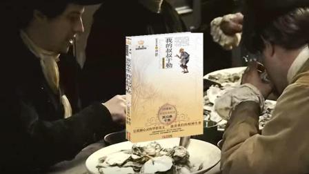 5分钟看莫泊桑短篇小说《我的叔叔于勒》当金钱凌驾于亲情之上