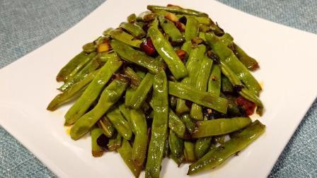 这样做四季豆我家经常吃, 口味清香, 太好吃了