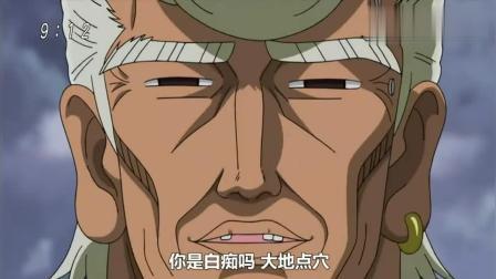 美食的俘虏: 太不可思议了, 小次郎将整个地球都点穴了!