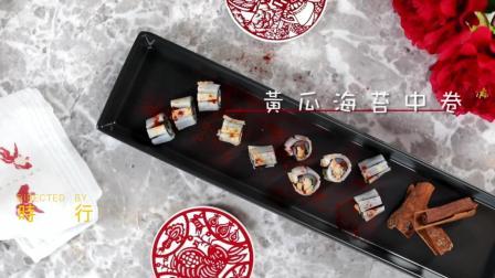 黄瓜 海苔鱿鱼寿司