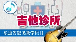 乐道吉他答疑教学《吉他诊所》第一期 主讲: 纪斌