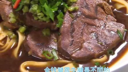 《蔡澜叹名菜》吃货蔡澜带朱茵吃美食, 120元吃了一碗牛肉面, 朱茵: 正合我意!
