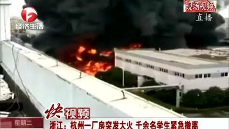 浙江: 杭州一厂房突发大火 千余名学生紧急撤离