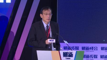【峰会•观点】刘世锦: 不能把计划经济遗留物当成体制优势加以固守